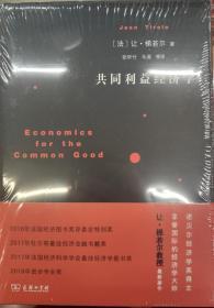 共同利益经济学