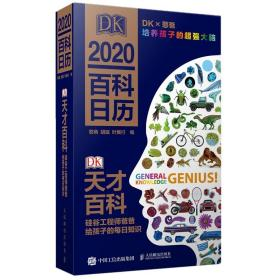 DK天才百科硅谷工程师爸爸给孩子的每日知识2020憨爸DK百科日历