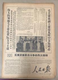 人民日报1967年 12月19日 1*伟大的领袖毛主席接见贺阮友寿主席 20元