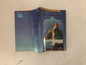 新疆旅游览胜