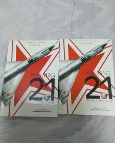 米格21 上下册 两本