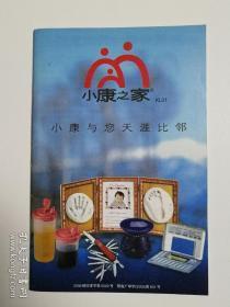 小康之家 2000 邮购目录KL01(铜版纸彩印)完好无勾画,多图实拍保真