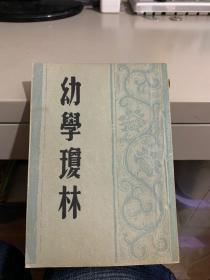 幼学琼林(1948年再版)
