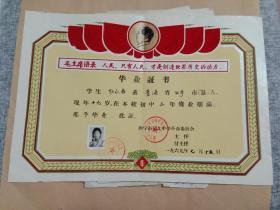 文革毕业证书一张(附带本人各种材料十二份)