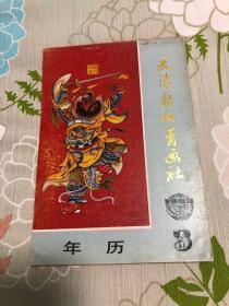 天津杨柳青画社1988年年历3
