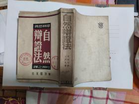 (红色收藏)民38年版自然辨证法