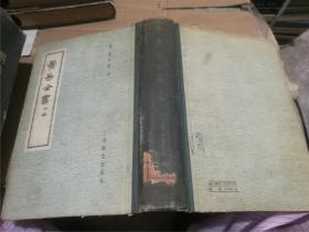 景岳全书(上下全)