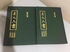 《贞元六书》冯友兰