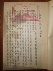 【国立北京图书馆藏书章】乌拉波拉故事集 印国立北平图书馆主馆和华表形象的印章 国立北平图书馆于解放后改名国立北京图书馆 后为国家图书馆 民国儿童文学 图书馆学珍贵资料  1947年出版
