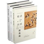 阶梯围棋教室:从入门到业余初段(第2版)