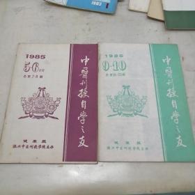 中医刊授自学之友(1985第5-6合刊,1986第9-10)
