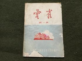 云雀 第一集 创刊号 成都工学院 1958年