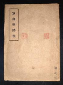 中央陆军军官学校第五分校(云南陆军讲武堂)教材《军制学讲义》