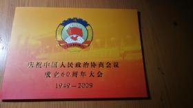政协成立60周年大会请柬