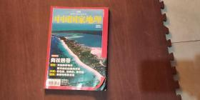 中国国家地理 2009 1