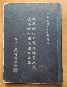辅国阐化正觉禅师嘉木样呼图克图纪念集