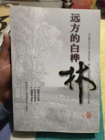 远方的白桦林-纪念黑龙江生产建设兵团一师 六团知青 下乡四十周年文集