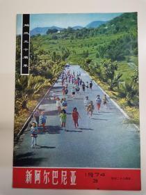 新阿尔巴尼亚 1974.3