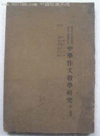 1929年初版:国立中山大学教育学研究丛书之五---中学作文教学研究