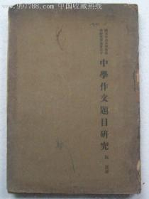 1930年初版:国立中山大学教育学研究丛书之十---中学作文题目研究