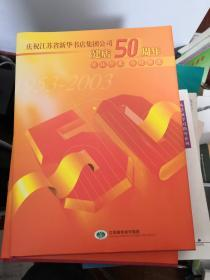 庆祝江苏省新华书店集团公司建店50周年..