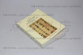 私藏好品《书史与书迹 : 傅申书法论文集(一)》