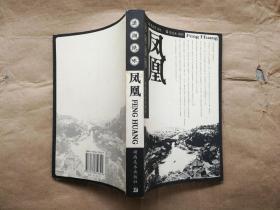 潇湘绝咏 凤凰(2003年1版1印)