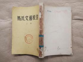 马氏文通校注(上册)1954年1版1958年3印 馆藏有章
