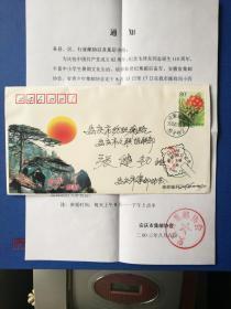 """趣味封:2003年安庆市集邮协会会议通知,实寄封(贴""""君子兰""""邮票,内有信函)"""