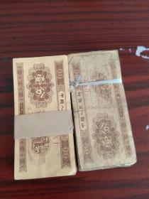 1953年纸币1分200张合售