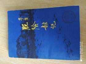 脫險雜記     (80年1版1印/繁體 茅盾在日寇蹂躪下的香港歷險記)