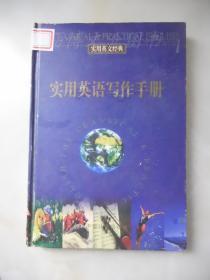实用英语写作手册(精装).
