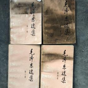毛泽东选集第一第二第三第四卷