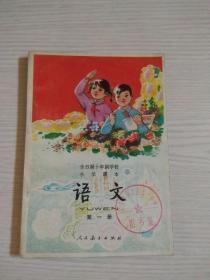全日制十年制学校小学课本(试用本)语文 第一册  1981年 第3版第3次印刷