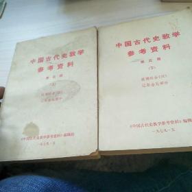 中国古代史教学参考资料(第五册)上下册  实物拍图 现货 无勾画