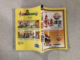 奇迹课堂:语文(六年级上册 配人教教材)
