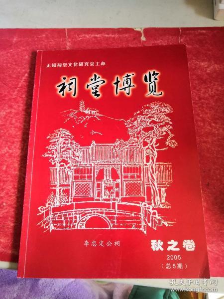 祠堂博览 2005年 秋之卷
