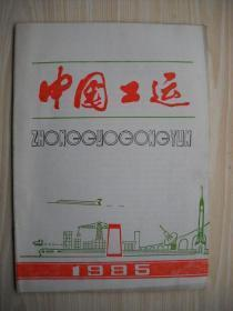 中国工运 1985/1 (期刊类)