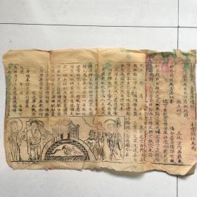 大清湖南长沙府湘乡县开坛执照2