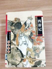 中国古典长篇小说四大名著·西游记
