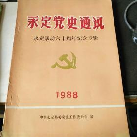 永定党史通讯[1988年 总第8期] (期刊类)