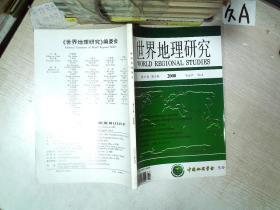 世界地理研究 2008 9