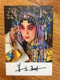 已故著名京剧演员,戏剧梅花奖得主姜亦珊签名肖像明信片