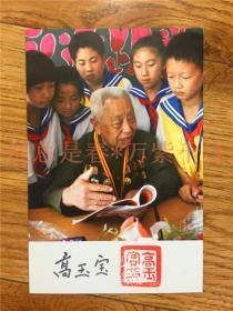 已故著名作家高玉宝签名钤印肖像明信片