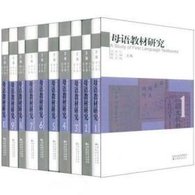 母语教材研究( 中国外国语文教材研究)精装全10册