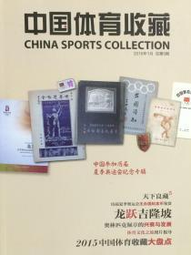 中国体育收藏(总第5期)