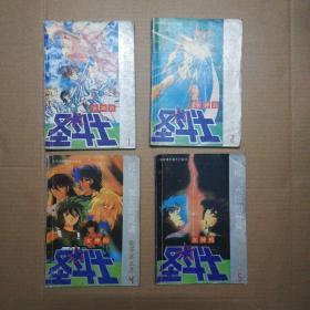 女神的圣斗士 进军冥王界卷(1、2、4、5)4本合售