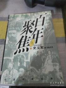 百年聚焦:1840-1949上
