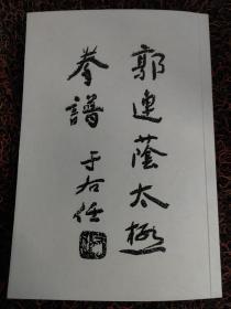 郭连荫太极拳谱