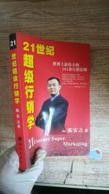 21世纪超级行销学